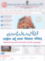 National Council for Promotion of Urdu Language